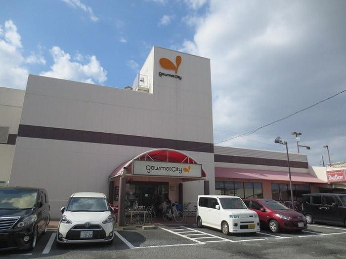 グルメシティ鶴見店(スーパー)まで769m