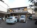 フレスコ今熊野店(スーパー)まで300m