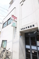 郵便局(郵便局)まで260m