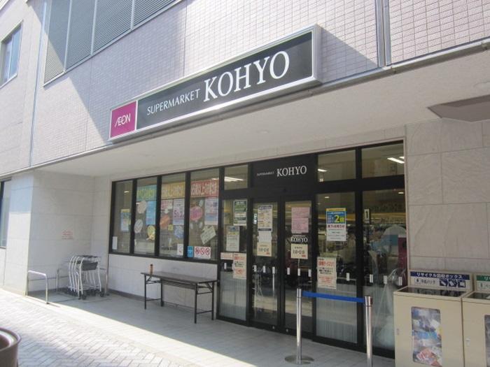 KOHYO(スーパー)まで550m