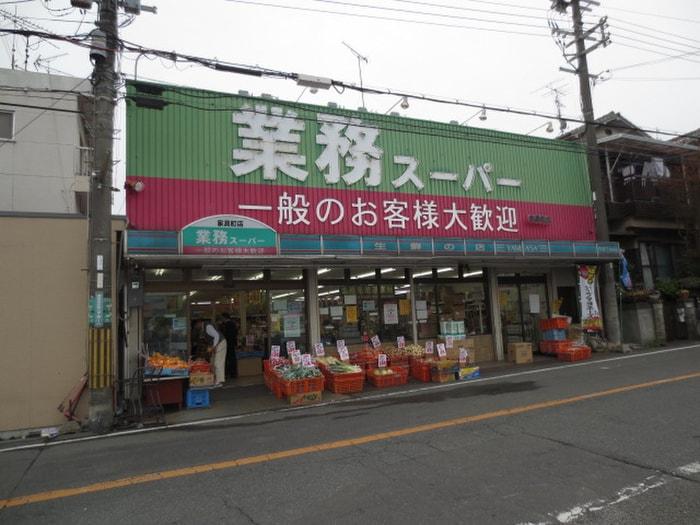 業務スーパー家具町店(スーパー)まで219m