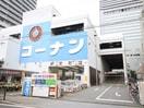 コ-ナン(電気量販店/ホームセンター)まで420m
