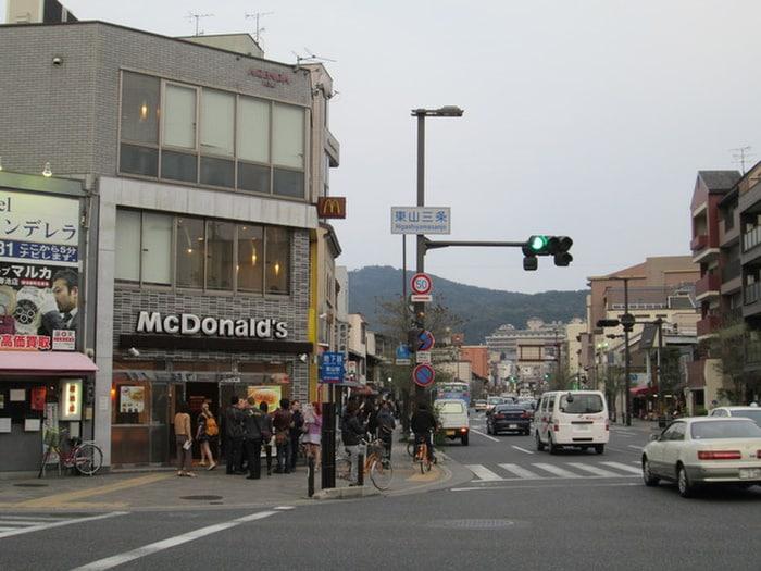マクドナルド東山三条店(ファストフード)まで450m