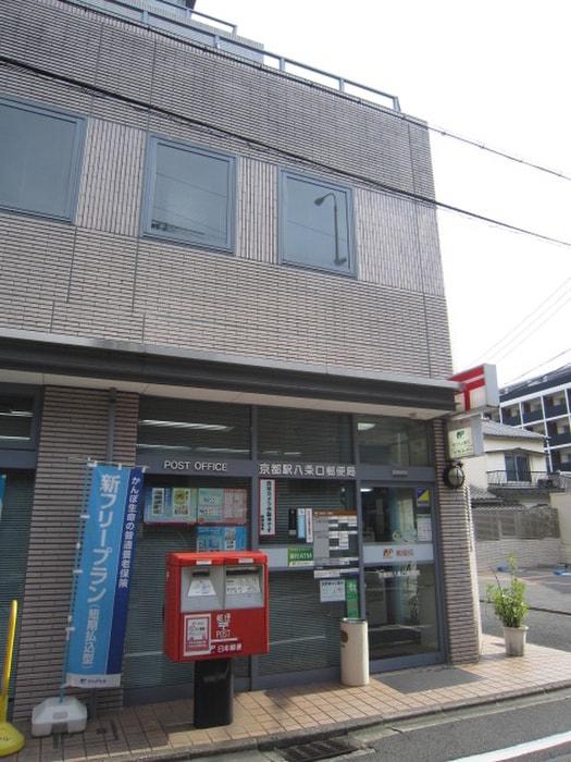京都八条口郵便局(郵便局)まで79m