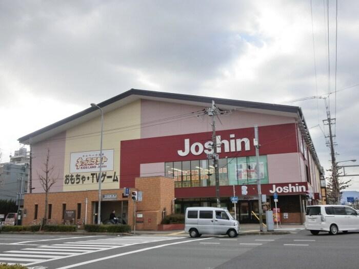 Joshin(電気量販店/ホームセンター)まで400m