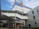 エディオン(電気量販店/ホームセンター)まで54m