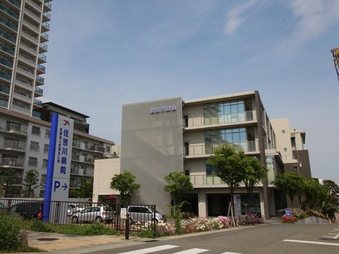 住吉川病院(病院)まで570m