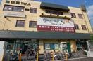 グルメシティ忍ケ丘店(スーパー)まで1400m