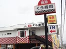 くら寿司(その他飲食(ファミレスなど))まで450m
