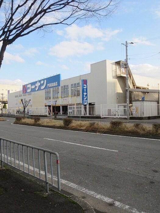 コーナン殿島店(電気量販店/ホームセンター)まで607m