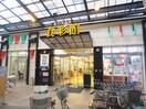 食彩館(スーパー)まで200m