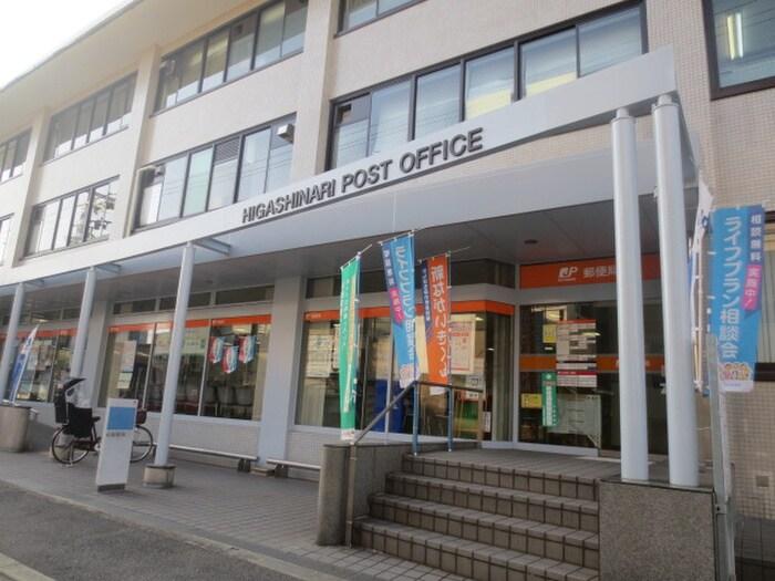 東成郵便局(郵便局)まで525m