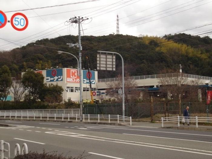 コーナン名谷店(電気量販店/ホームセンター)まで270m