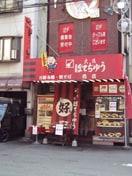 飲食店(その他飲食(ファミレスなど))まで380m