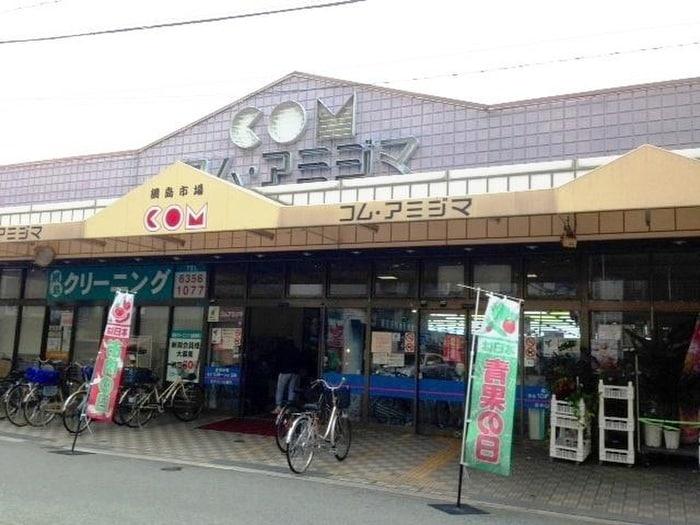 コムアミジマ(スーパー)まで180m