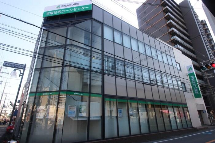 関西みらい銀行(銀行)まで439m