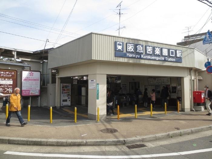 苦楽園口駅周辺(コンビニ)まで160m