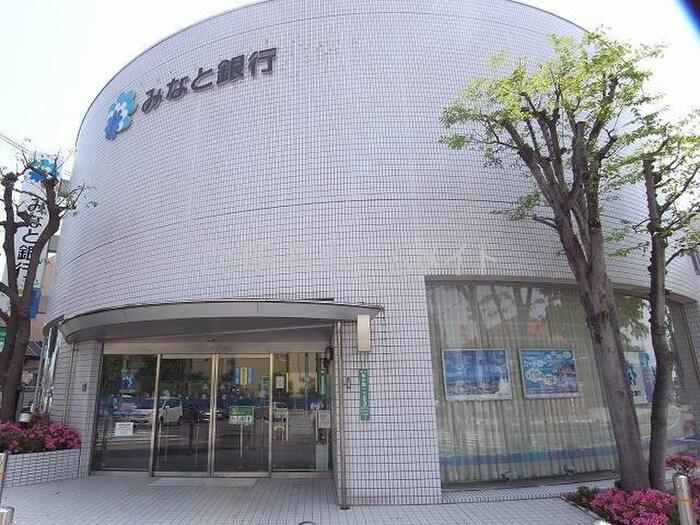 みなと銀行(銀行)まで1100m