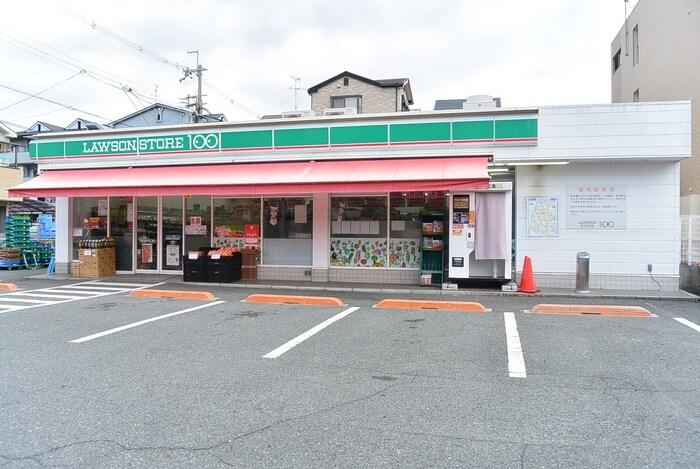 ローソンストア100摂津昭和園(コンビニ)まで450m