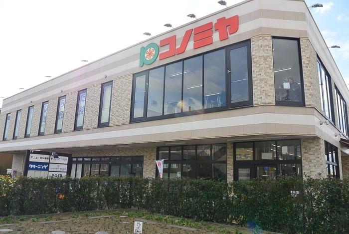 コノミヤ摂津市駅前店(スーパー)まで800m