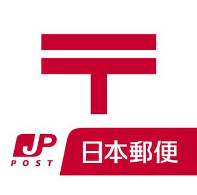 石山郵便局(郵便局)まで432m