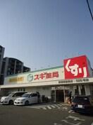 スギ薬局 寝屋川萱島店(ドラッグストア)まで282m