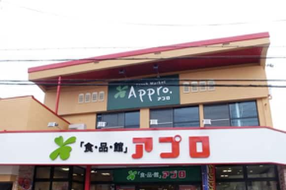 食品館アプロ園田店(スーパー)まで490m