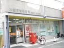 大阪市日吉郵便局(郵便局)まで320m