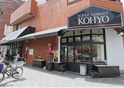KOHYO(スーパー)まで420m