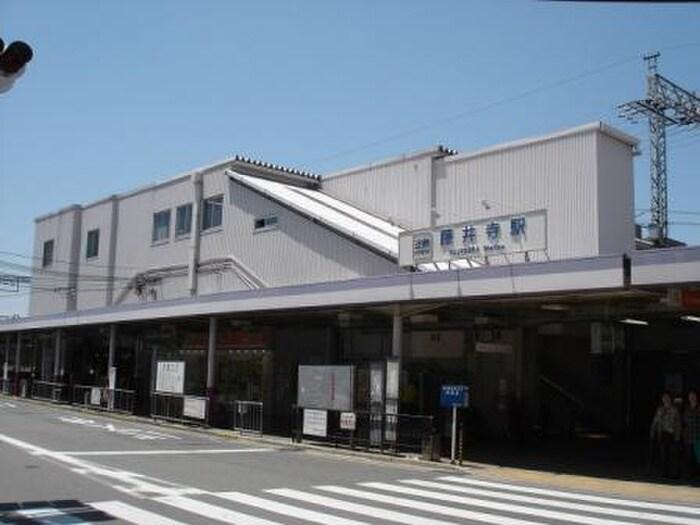 藤井寺駅(役所)まで2600m