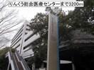りんくう総合医療センター(病院)まで3200m