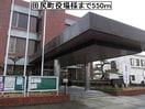 田尻町役場(役所)まで550m