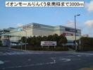 イオンモールりんくう泉南(ショッピングセンター/アウトレットモール)まで3000m