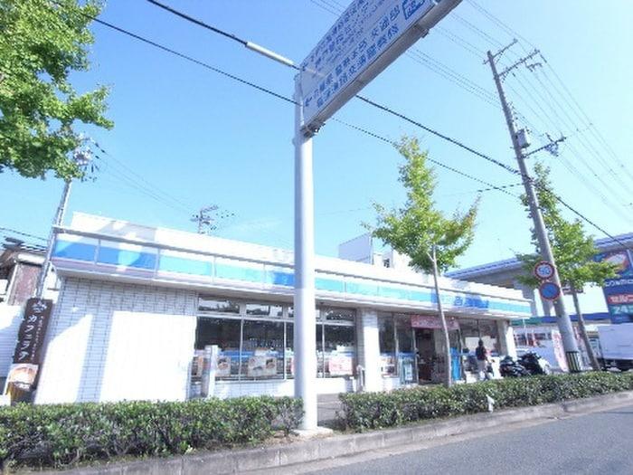 ロ-ソン(コンビニ)まで600m