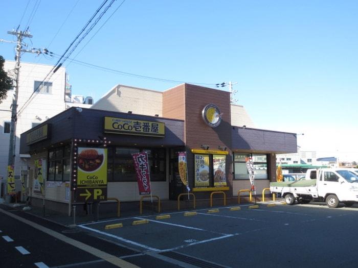 CoCo壱番屋(その他飲食(ファミレスなど))まで280m