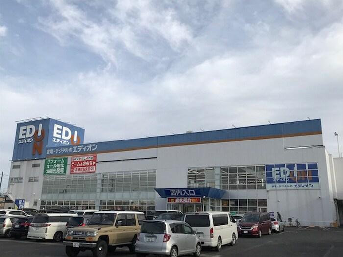 エディオン(電気量販店/ホームセンター)まで1200m