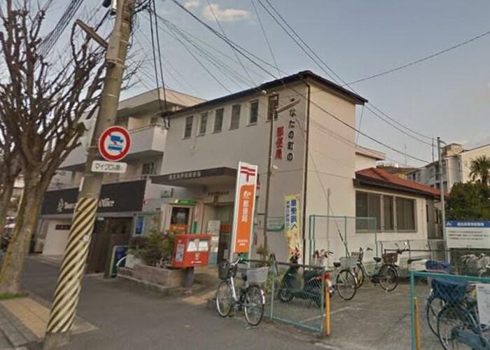 西宮甲陽園郵便局(郵便局)まで1200m