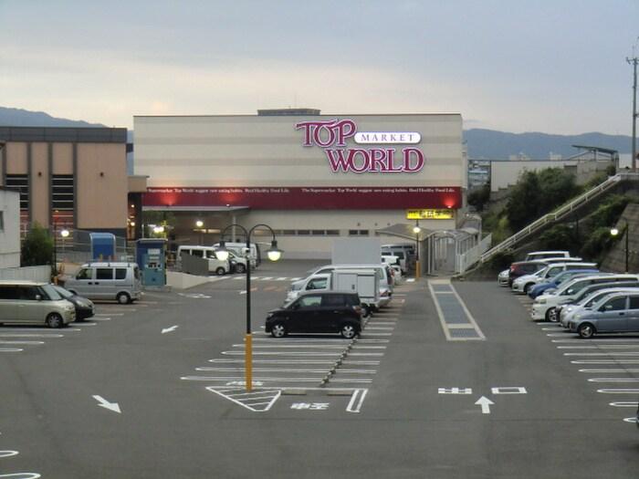 トップワールド牧野店(スーパー)まで489m