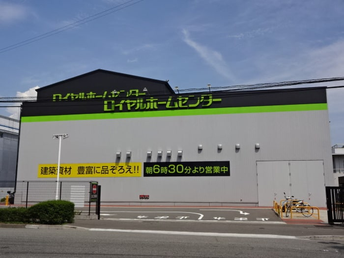 ロイヤルホームセンター(電気量販店/ホームセンター)まで570m
