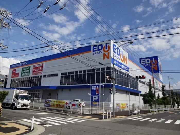 EDION(電気量販店/ホームセンター)まで950m