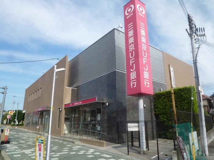 三菱UFJ銀行(銀行)まで900m