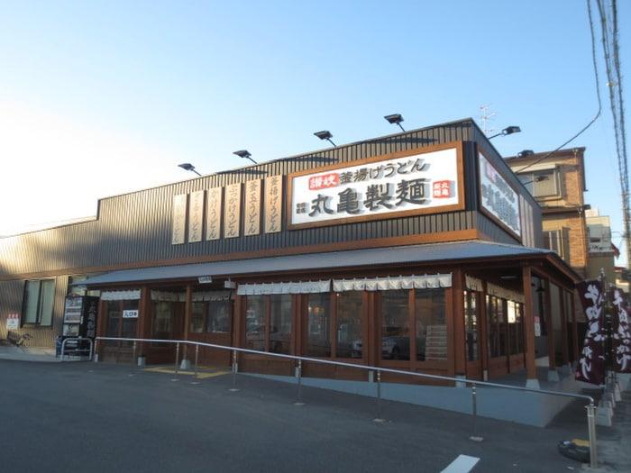 丸亀製麺(その他飲食(ファミレスなど))まで750m