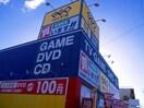 ゲオ(ビデオ/DVD)まで300m
