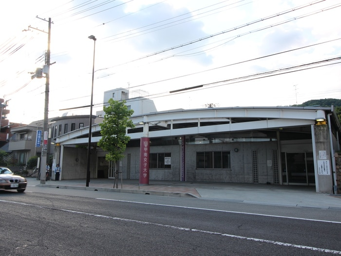 甲南女子大学バス停(大学/短大/専門学校)まで930m