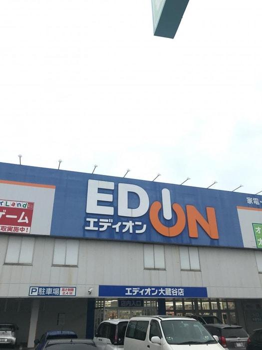 エディオン(電気量販店/ホームセンター)まで750m