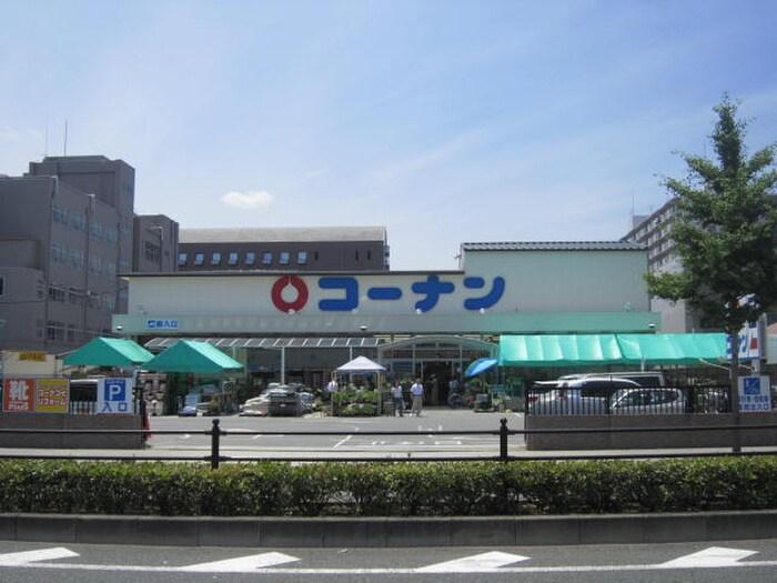 コーナン(電気量販店/ホームセンター)まで960m
