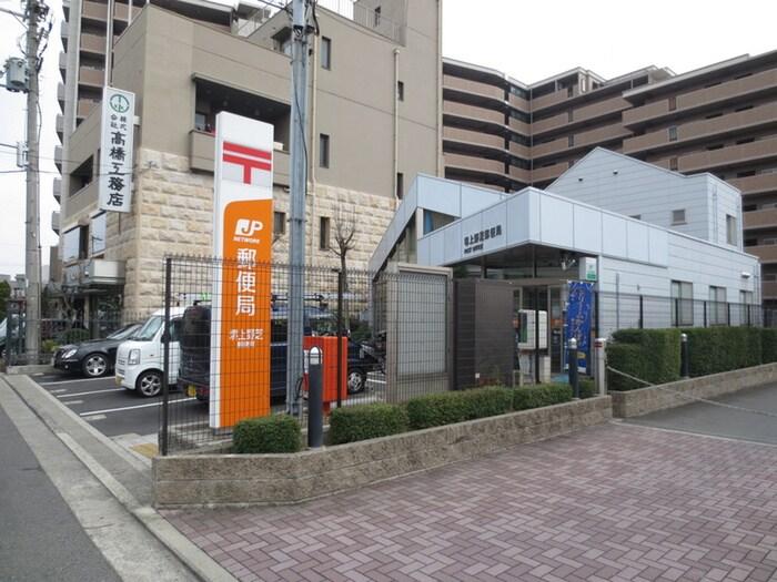 堺上野芝郵便局(郵便局)まで430m