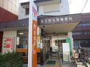 名古屋名塚郵便局(郵便局)まで644m