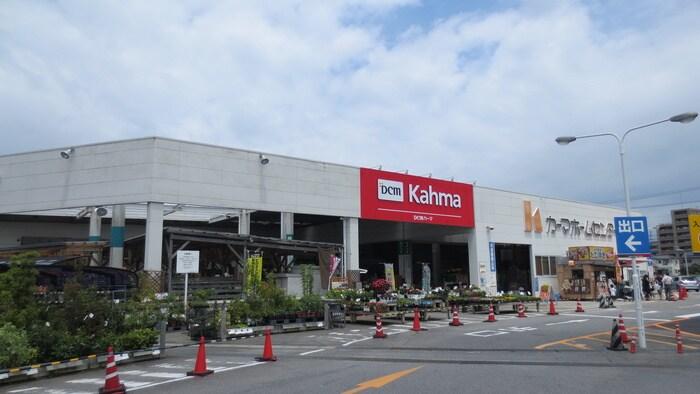 カーマホームセンター(電気量販店/ホームセンター)まで480m