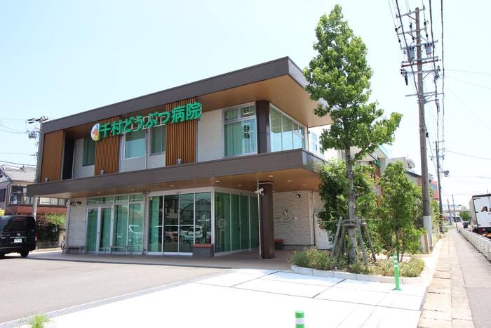 千村どうぶつ病院(病院)まで1200m
